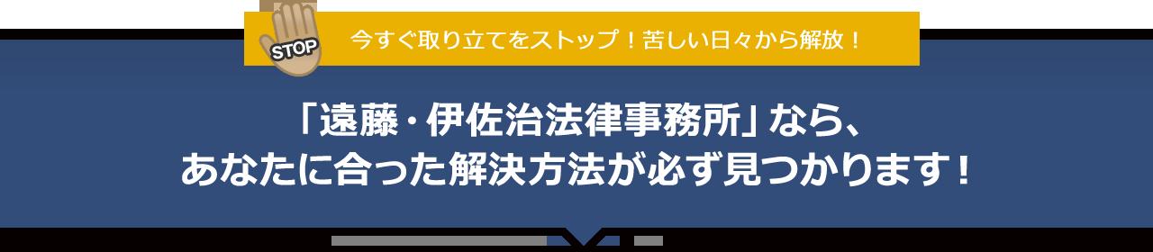 「遠藤・伊佐治法律事務所」なら、あなたに合った解決方法が必ず見つかります!