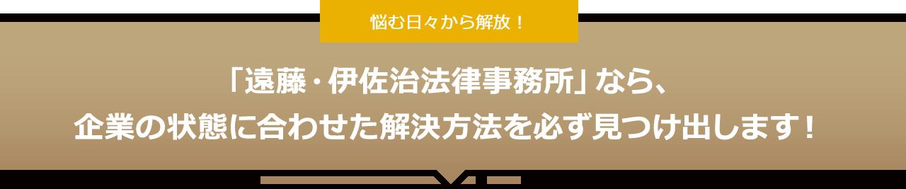 「遠藤・伊佐治法律事務所」なら、企業の状態に合わせた解決方法を必ず見つけ出します!